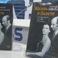 Азарий Плисецкий представил мемуары «Жизнь в балете»
