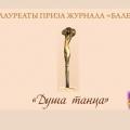 Призы «Душа танца» вручат в Театре Станиславского и Немировича-Данченко