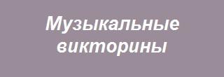 muzic_vopros