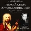 Лекция-концерт «Рыжий аббат. Антонио Вивальди»