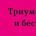 Георг Фридрих Гендель «Триумф Времени и Бесчувствия»