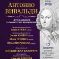 А.Вивальди «Гармоничное вдохновение»