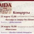 II открытый фестиваль AIDA-FEST. Два концерта в рамках фестиваля!
