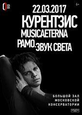Теодор Курентзис и Надежда Кучер