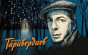 Мир киномузыки Микаэла Таривердиева
