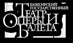 Башкирский государственный театр оперы и балета, Большой зал