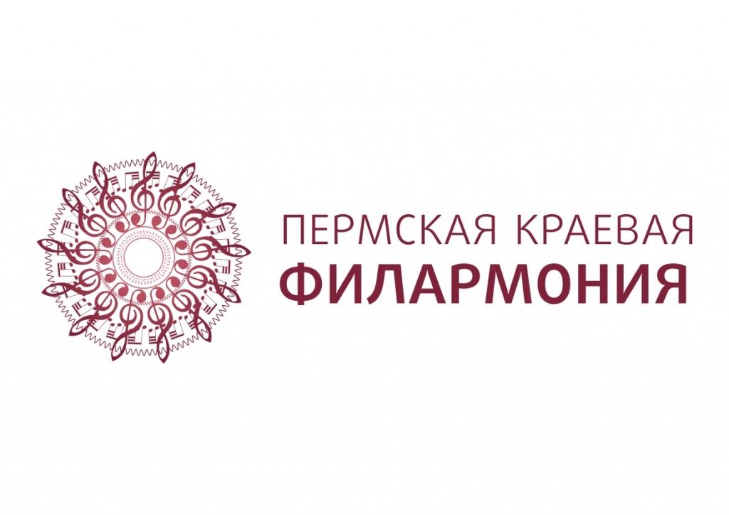 Пермская краевая филармония, Органный концертный зал