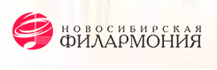 Новосибирская филармония, Государственный концертный зал имени А. М. Каца