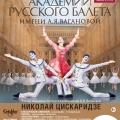 Гастроли Академии русского балета в Москве. Явление третье