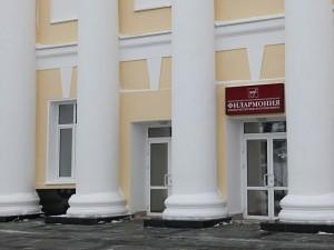 нижегородская филармония