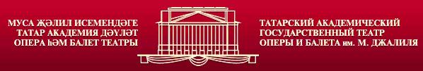 Татарский Академический Государственный театр оперы и балета им. М.Джалиля, Театр оперы и балета им. М. Джалиля