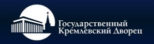 Театр «Кремлевский балет», Зал Государственного Кремлевского Дворца