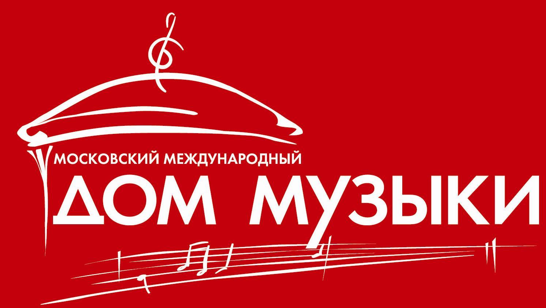 Московский международный Дом музыки, Камерный зал