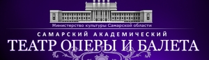 Самарский академический театр оперы и балета, Основная сцена