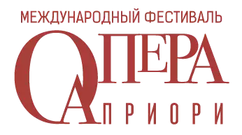 """Международный фестиваль """"Опера Априори"""", Римско-католический Кафедральный собор Непорочного Зачатия Пресвятой Девы Марии"""