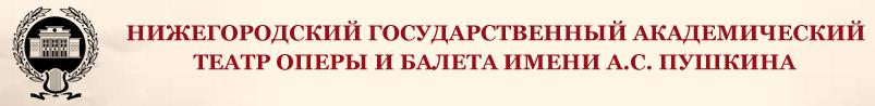 Нижегородский государственный академический театр оперы и балета им. А. С. Пушкина, Сцена
