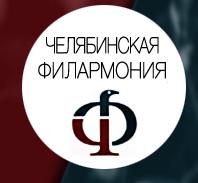 Челябинская филармония, Концертный зал им. С. С. Прокофьева