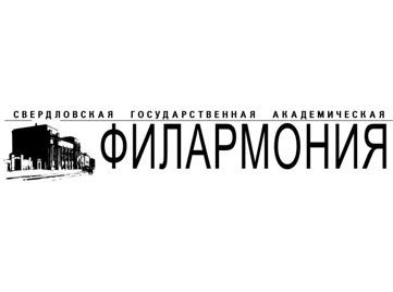 Свердловская государственная филармония, Большой зал