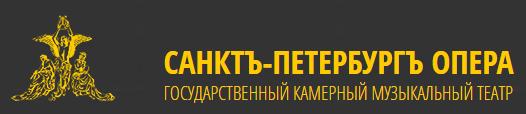 Государственный камерный музыкальный театр «Санктъ-Петербургъ опера», Основная сцена