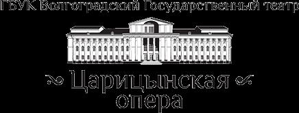 Государственное бюджетное учреждение культуры Волгоградский государственный театр «Царицынская опера», Сцена