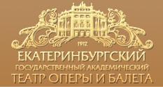 Екатеринбургский государственный академический театр оперы и балета, Зрительный зал